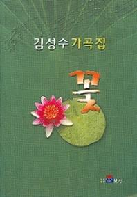 김성수 가곡집(꽃)