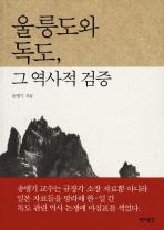 울릉도와 독도 그 역사적 검증
