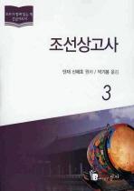 조선상고사. 3(큰글자도서)
