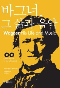 바그너 그 삶과 음악