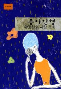 종이인형(큰글자책)