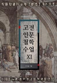 고전인문철학수업. 11