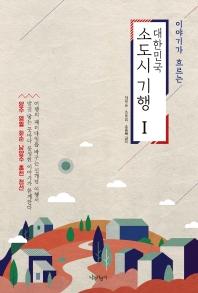 이야기가 흐르는 대한민국 소도시 기행. 1