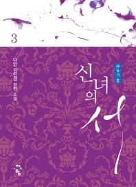 신녀의 서. 3