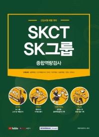 SKCT SK그룹 종합역량검사(2021)