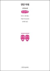 연안 지대(큰글씨책)