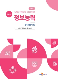 직업기초능력 가이드북 정보능력(학습자용)