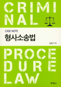 Case Note 형사소송법