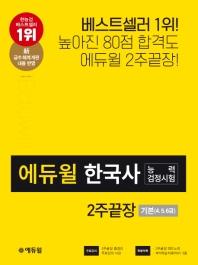 에듀윌 한국사능력검정시험 2주끝장 기본(4, 5, 6급)(2020)