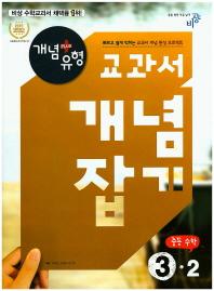 중학 수학 중3-2 교과서 개념잡기(2018)