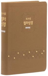 위즈덤 컬러성경(베이지/대/단본/개역개정/우피)
