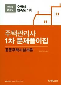 주택관리사 문제풀이집 1차 세트(2017)