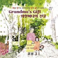 외할머니의 선물(Grandma's Gift)(해외 안가도 원어민처럼 영어 잘하기 시리즈 1)(양장본 HardCover)