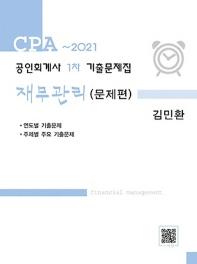 2021 공인회계사 1차 기출문제집 재무관리(문제편)