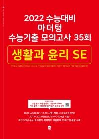 마더텅 고등 생활과 윤리 SE 수능기출 모의고사 35회(2021)(2022 수능대비)