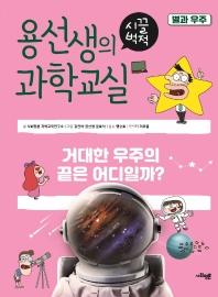 용선생의 시끌벅적 과학교실. 19: 별과 우주