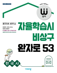 완자 고등 한국사 자율학습시 비상구 완자로 53(2021)