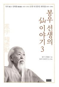 봉우 선생의 선 이야기. 3