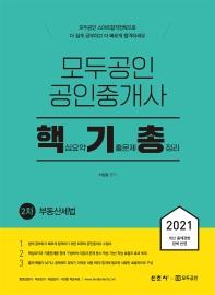 2021 모두공인 공인중개사 핵기총 2차 부동산세법
