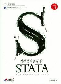 정책분석을 위한 STATA(Version15)