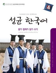 성균 한국어. 4: 듣기 말하기 읽기 쓰기
