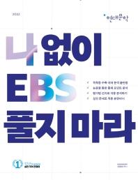 나 없이 EBS 풀지 마라: 현대문학(2021)(2022 수능대비)