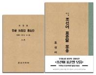조선어 표준말 모음(초판본)(1936년 조선어학회 발행 초판본)