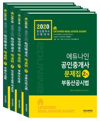 에듀나인 공인중개사 2차 문제집 세트(2020)