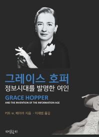 그레이스 호퍼: 정보시대를 발명한 여인