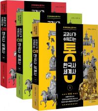교과서가 쉬워지는 통 한국사 세계사 세트