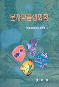 분자약품생화학