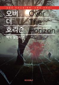 오버 더 호리즌 (Over The Horizon - 백작 살인사건)