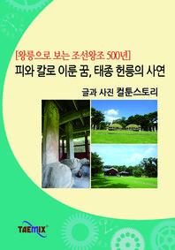 [왕릉으로 보는 조선왕조 500년] 피와 칼로 이룬 꿈, 태종 헌릉의 사연