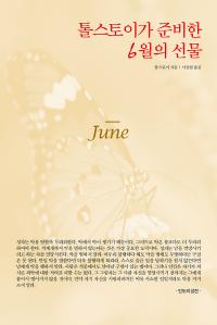 톨스토이가 준비한 6월의 선물   인생을 변화시키는 긍정의 365