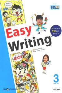 EBS FM 라디오 이지 라이팅(Easy Writing) (방송교재 2013년 3월)