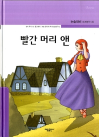 빨간 머리 앤_논술대비 세계명작 35