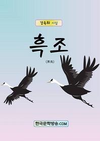 흑조(黑鳥)