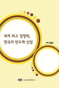 세계 최고 경쟁력, 한국의 반도체 산업