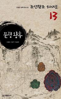 실록대하소설 조선왕조500년 13. 문정 왕후