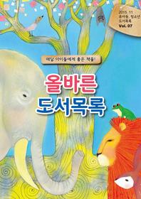 올바른 도서 목록 2015년 11월호