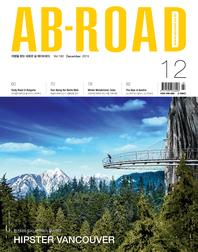 AB-ROAD 2015년 12월호