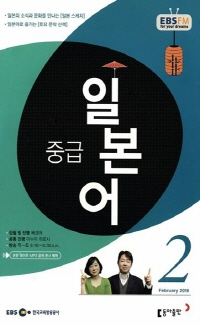 중급 일본어(방송교재 2016년 02월)