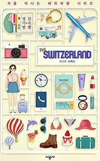 퍼스트 스위스 - 처음 떠나는 해외여행 15