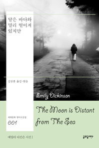 달은 바다와 멀리 떨어져 있지만  에밀리 디킨슨 시선 1