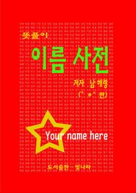 """뜻풀이 이름사전( """"ㅎ"""" 편 )"""