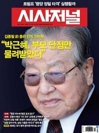시사저널 2016년 1413호 (주간지)