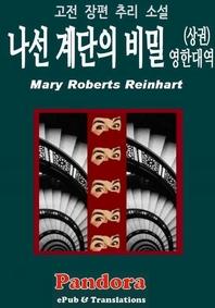 나선계단의 비밀 (영한대역  상권) 한국 최초 완역판
