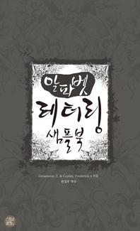 알파벳 레터링 샘플북