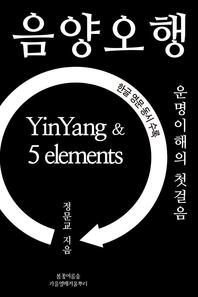 운명이해의 첫걸음 음양오행 YinYang & 5 elements