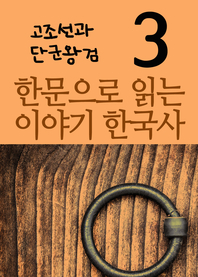 한문으로 읽는 이야기 한국사. 3(고조선과 단군왕검)